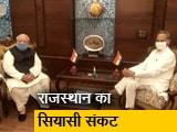 Video : राज्यपाल को मिला CM गहलोत का नया प्रस्ताव