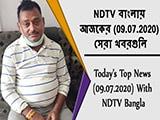 Video : NDTV বাংলায়  আজকের (09.07.2020)  সেরা খবরগুলি