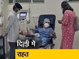 Video : दिल्ली में कोरोना रिकवरी रेट 70 फीसदी के पार पहुंचा