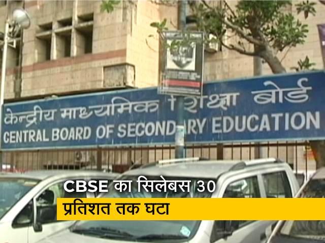 Videos : CBSE ने छात्रों के लिए जारी किया 2020-21 सत्र का नया करीकुलम