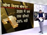 Video : खबरों की खबर : सोना कितना सोना है ?