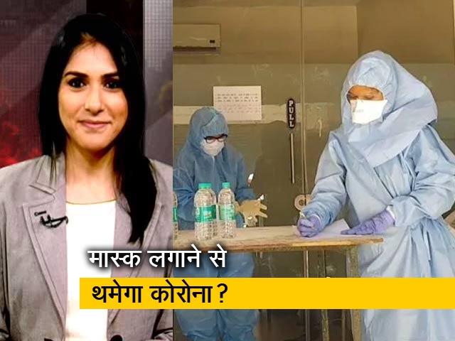 Videos : कोरोना संक्रमण से बचना है तो मास्क लगाना जरूरी