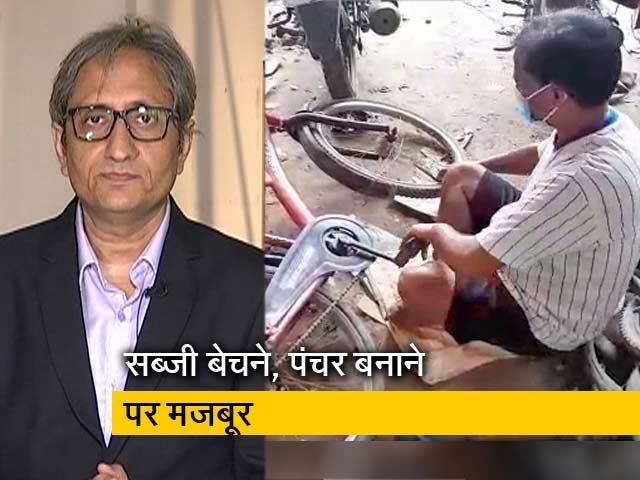 Videos : रवीश कुमार का प्राइम टाइम : निजी स्कूल के शिक्षकों पर बड़ी मार