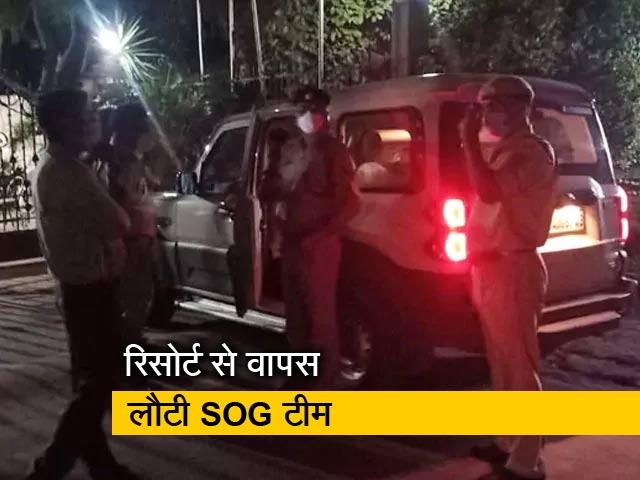 Videos : रिसॉर्ट से वापस लौटी राजस्थान एसओजी की टीम