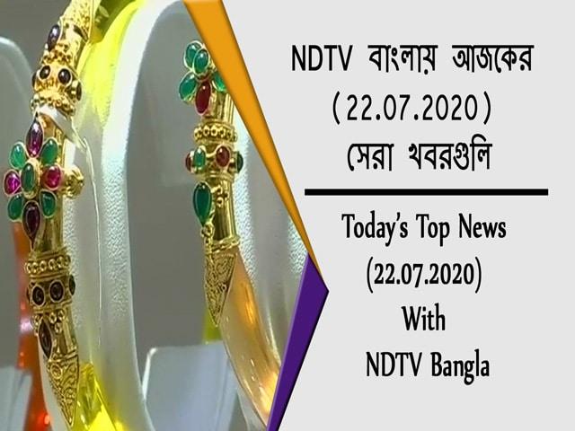 Video : NDTV বাংলায় আজকের (22.07.2020) সেরা খবরগুলি