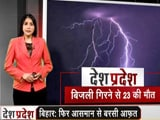 Video: देश प्रदेश: बिहार में आकाशीय बिजली गिरने से 23 लोगों की मौत