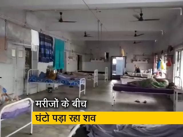 Video : अस्पताल में मरीजों के बीच घंटों पड़ा रहा शव, वीडियो वायरल हुआ तो मचा हड़कंप