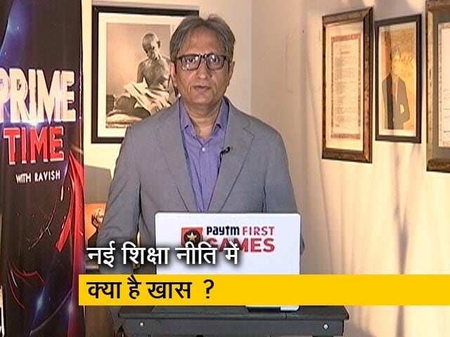 Videos : रवीश कुमार का प्राइम टाइम : नीति कहां है नई शिक्षा नीति की