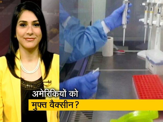 Videos : अमेरिकी लोगों को मुफ्त में मिलेगी कोरोना की वैक्सीन!