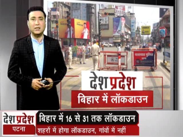 Video : देश प्रदेश  : बिहार में कल से शहरों में होगा लॉकडाउन, गांव में नहीं