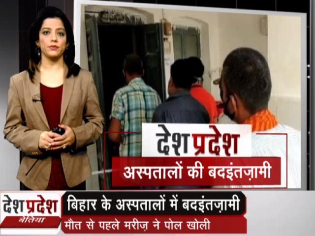 Video : बिहार में फैलता कोरोना और अस्पतालों में बदइंतजामी