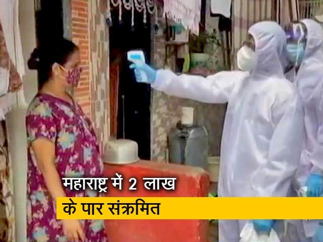 Video : महाराष्ट्र में रिकॉर्ड 7,074 नए मरीज आए, कुल मामले दो लाख के पार