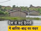 Video : कई राज्यों में बारिश और बाढ़ का कहर, असम में 40 लाख लोग प्रभावित, अब तक 73 की मौत