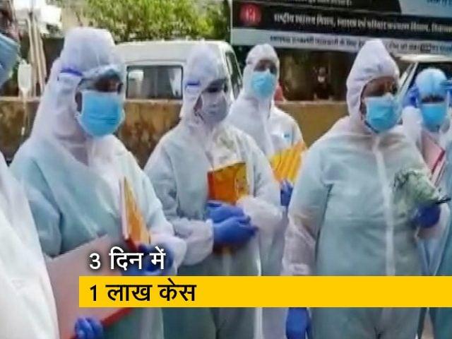 Videos : देश में कोरोनावायरस के मामले 10 लाख पार