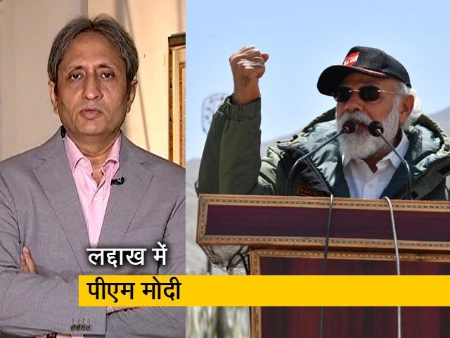 Videos : रवीश कुमार का प्राइम टाइम : क्या पीएम ने सीधे चीन को चेतावनी दी है ?