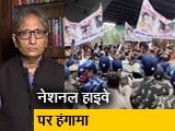 Video : देस की बात रवीश कुमार के साथ: पानीपत में 3 बच्चों की मौत के बाद सड़क पर उतरे ग्रामीण