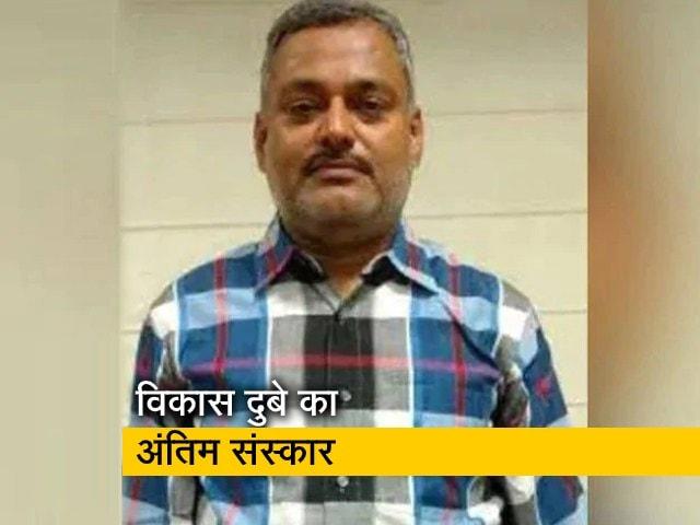 Video : कानपुर में हुआ विकास दुबे का अंतिम संस्कार