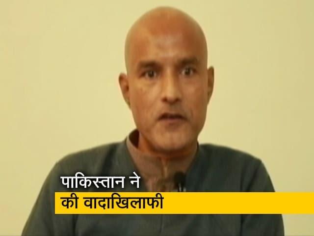 Videos : कुलभूषण जाधव को मिला कॉन्सुलर ऐक्सेस