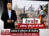 Video : देश प्रदेश: राम मंदिर के भूमि पूजन के लिए चल रही भव्य तैयारी