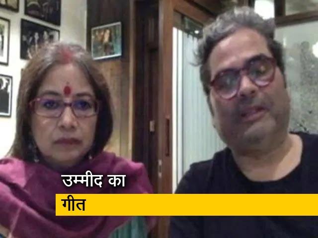 Video : कार्यक्रम में विशाल और रेखा भारद्वाज ने बताया क्या है 'धूप आने दो'