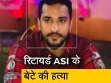 Video : दिल्ली पुलिस के रिटायर्ड ASI के बेटे की गोली मारकर हत्या