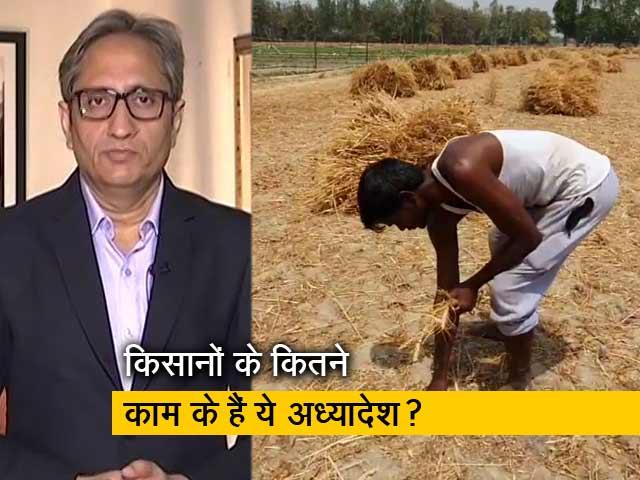 Videos : रवीश कुमार का प्राइम टाइम : क्यों नाराज हैं किसान मोदी सरकार के अध्यादेश से?