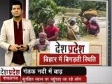 Videos : देश प्रदेश : बिहार में बाढ़ का कहर, बारिश की चेतावनी ने बढ़ाई सरकार की चिंता