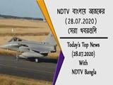 Video : NDTV বাংলায় আজকের (28.07.2020) সেরা খবরগুলি