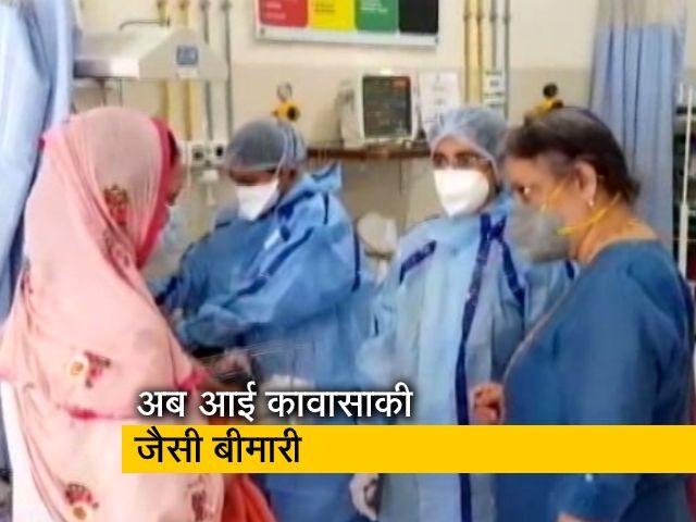 Videos : कोविड-19 के बीच नई दुर्लभ बीमारी, मुंबई के वाडिया अस्पताल में दो बच्चों की मौत