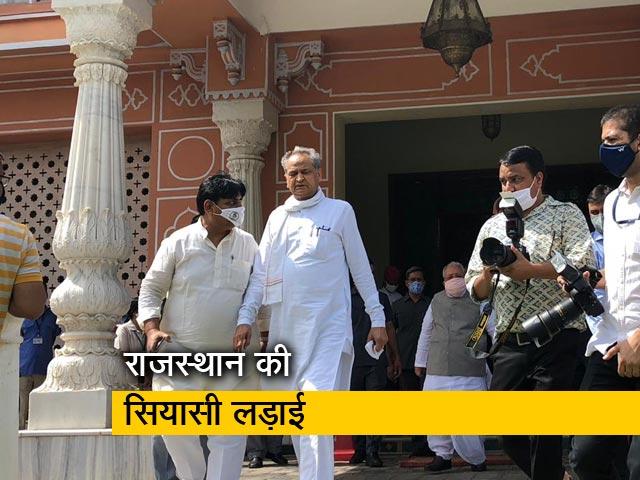 Video : राजस्थान के सियासी संकट पर सीएम गहलोत ने पीएम मोदी से की बात