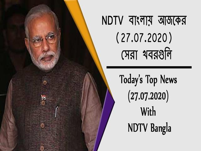 Video : NDTV বাংলায় আজকের (27.07.2020) সেরা খবরগুলি