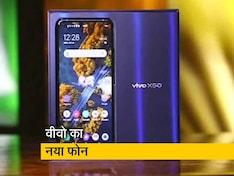 सेल गुरु : भारत में लॉन्च हुए VIVO X50 सीरीज के स्मार्टफोन