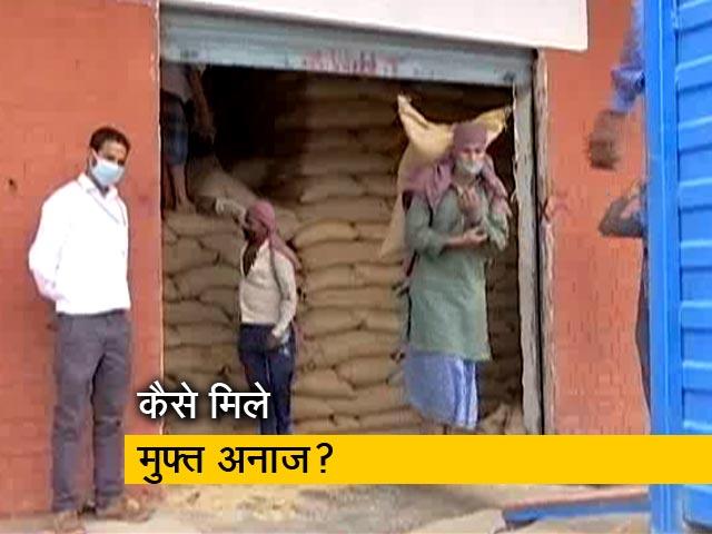 Videos : ज़रूरतमंदों तक लॉकडाउन के दौरान नहीं पहुंच सका मुफ्त अनाज : खाद्य मंत्रालय