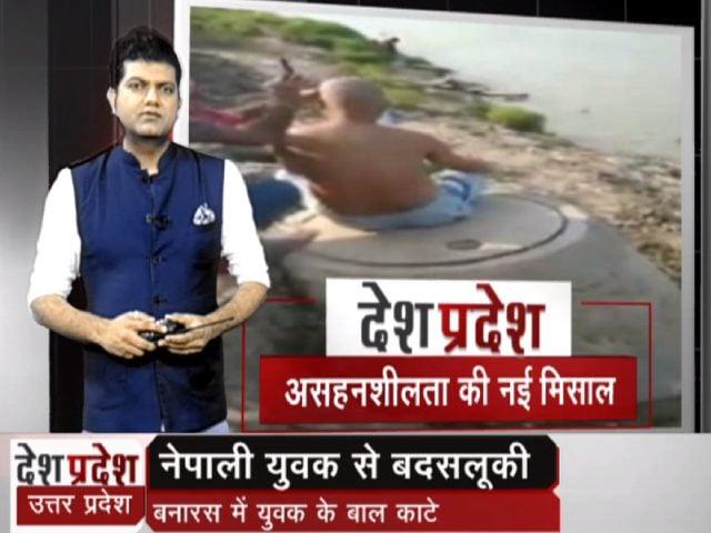 Videos : वाराणसी में नेपाली युवक से बदसलूकी, काटे बाल-लगवाए नारे