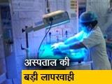 Videos : बिहार के हाजीपुर में कोरोना संक्रमित डॉक्टर करता रहा इलाज