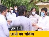 Video : मॉक परीक्षा में दिल्ली विश्वविद्यालय की वेबसाइट हुई क्रैश