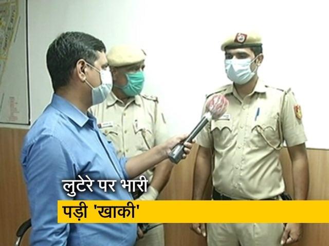 Videos : दिल्ली : पिस्तौल ताने हुए बदमाश को पुलिस ने बहादुरी दिखाते हुए पकड़ा