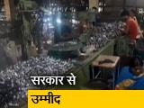 Video : मुश्किल में साइकिल उद्योग