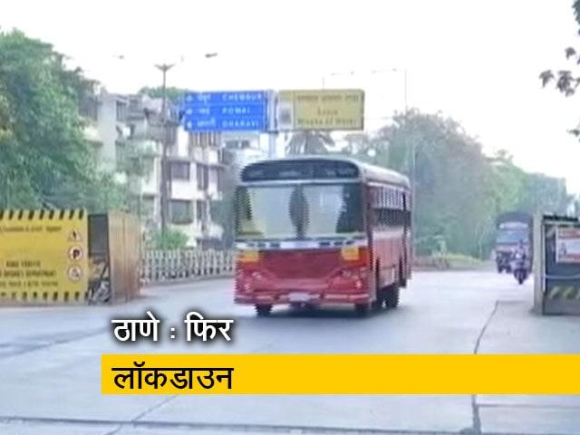Videos : महाराष्ट्र : ठाणे में 12 जुलाई तक लॉकडाउन