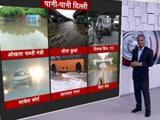 Video : दिल्ली में झमाझम बारिश से जल जमाव