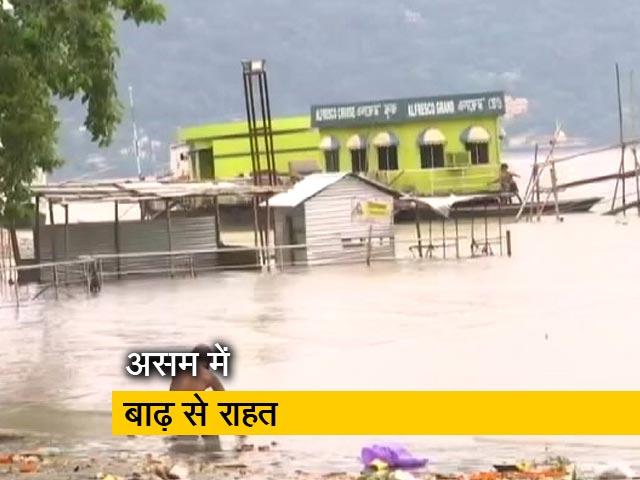 Videos : असम में घटने लगा है ब्रह्मपुत्र नदी का जलस्तर