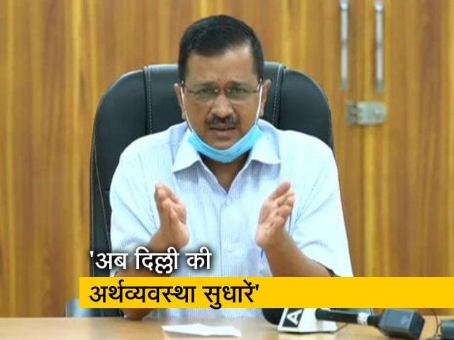 Videos : अब मिलकर दिल्ली की अर्थव्यवस्था सुधारते हैं : CM अरविंद केजरीवाल