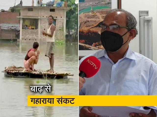 Videos : बिहार और असम में बाढ़ की स्थिति काफी गंभीर : केंद्रीय जल आयोग अध्यक्ष