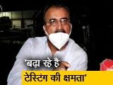Videos : कोरोना मरीज के वायरल वीडियो को लेकर दिए हैं जांच के आदेश : बिहार स्वास्थ्य मंत्री
