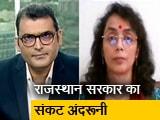 Video : राजस्थान के सियासी संकट पर राजनीतिक विश्लेषक गीता भट्ट की राय