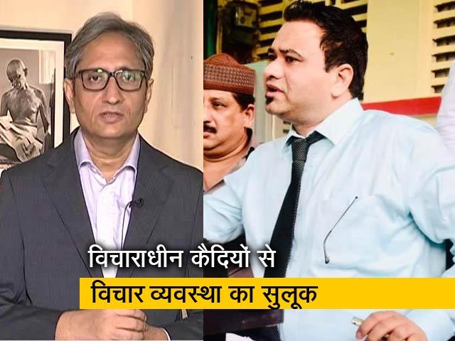 Videos : रवीश कुमार का प्राइम टाइम: डॉ. कफ़ील, वरवर राव, अखिल गोगोई: क्या असहमति की क़ीमत चुका रहे हैं?