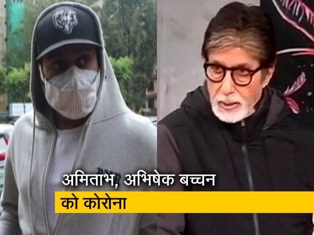 Videos : कोरोना पॉजिटिव होने के बाद अमिताभ बच्चन के लिए देश भर में की जा रही है दुआ