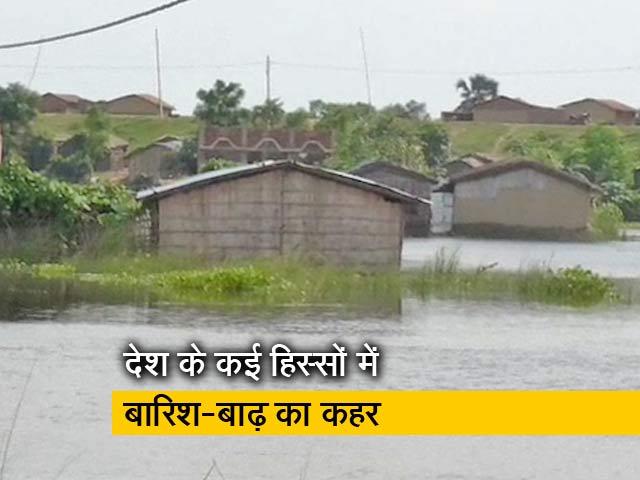 Videos : कई राज्यों में बारिश और बाढ़ का कहर, असम में 40 लाख लोग प्रभावित, अब तक 73 की मौत