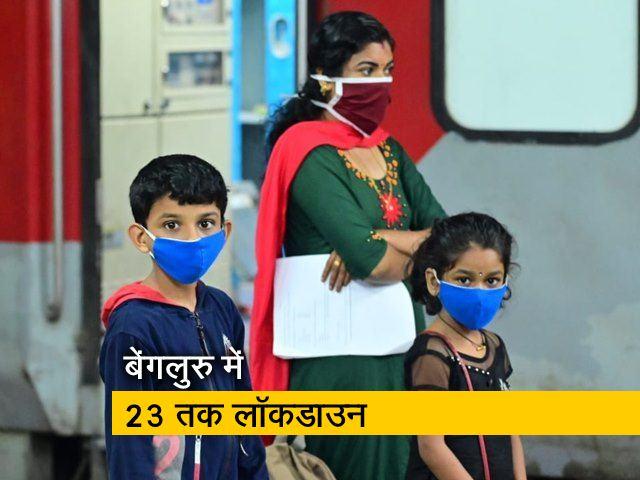 Videos : कोरोना रोकने के लिए बेंगलुरू में 14 जुलाई से फिर लॉकडाउन