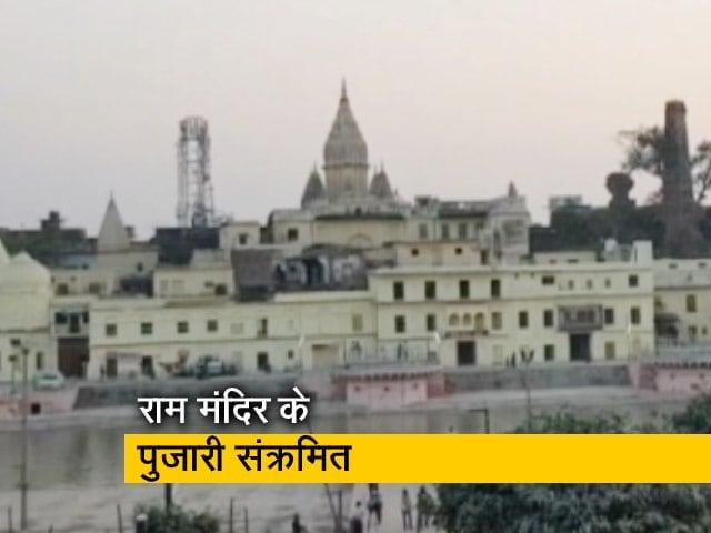 Videos : राम जन्मभूमि मंदिर के पुजारी प्रदीप दास कोरोना पॉजिटिव